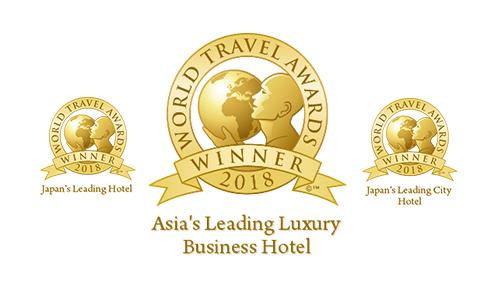 ワールド・トラベル・アワーズ 2018<br>「アジア・リーディング・ラグジュアリー・ビジネスホテル 2018」受賞