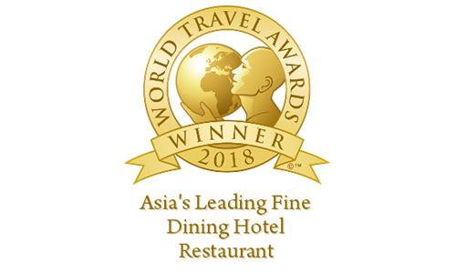 ワールド・トラベル・アワーズ 2018<br>「アジア・リーディング・ファインダイニング・ホテルレストラン2018」受賞