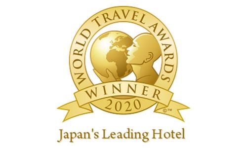 ワールド・トラベル・アワーズ 2020<br>「ジャパン・リーディング・ホテル2020」受賞